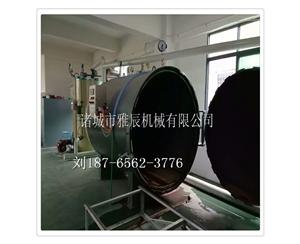 轮胎硫化罐